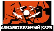 """Авиамодельный Клуб """"АС"""" — производство БПЛА"""